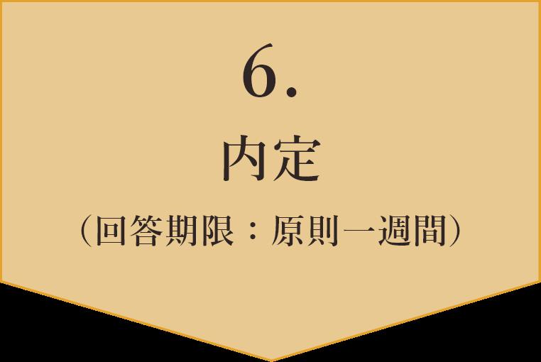 6、内定、回答期限:原則1週間