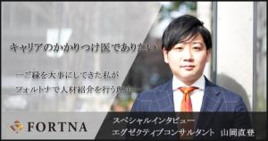山岡直登スペシャルインタビュー