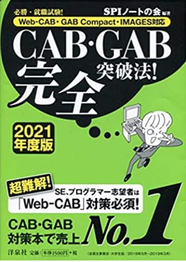 cabgab2021
