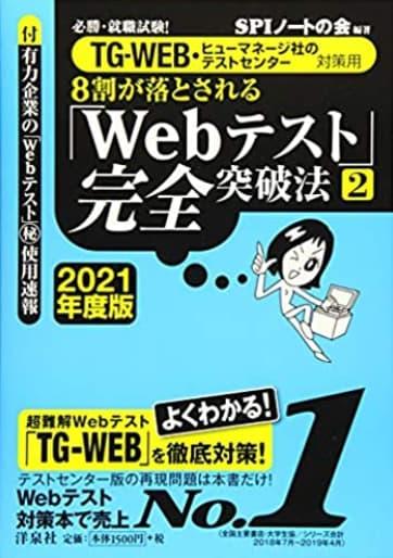 tgweb2021
