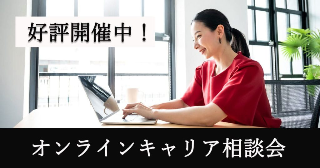 オンラインキャリア相談会