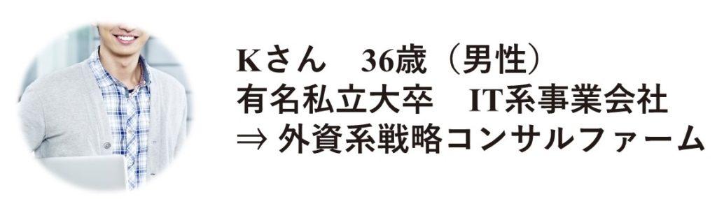 転職体験談04
