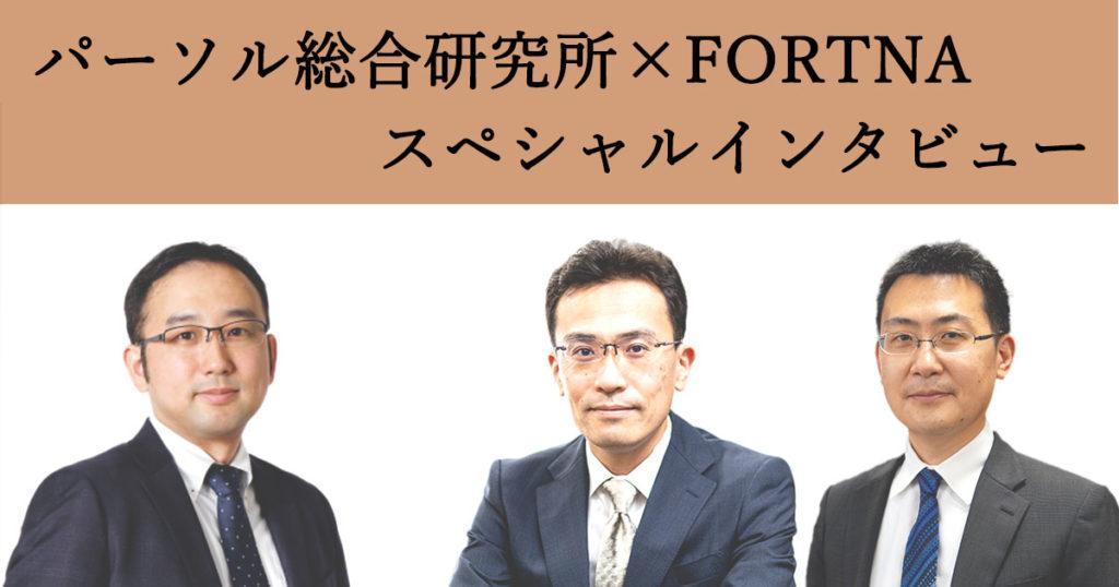 パーソル総合研究所×フォルトナ スペシャルインタビュー